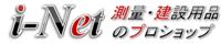 i-Net 測量・建設用品のプロショップ